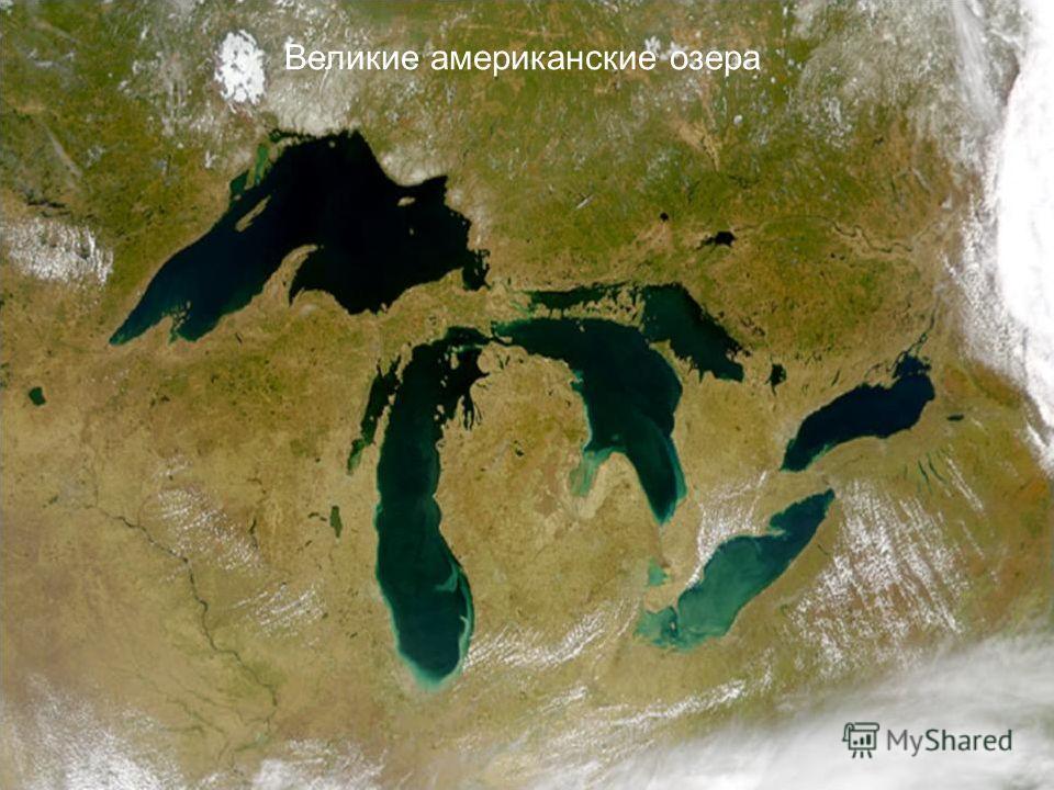 Великие американские озера