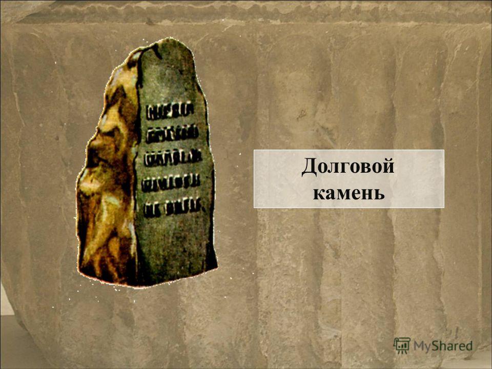 Долговой камень