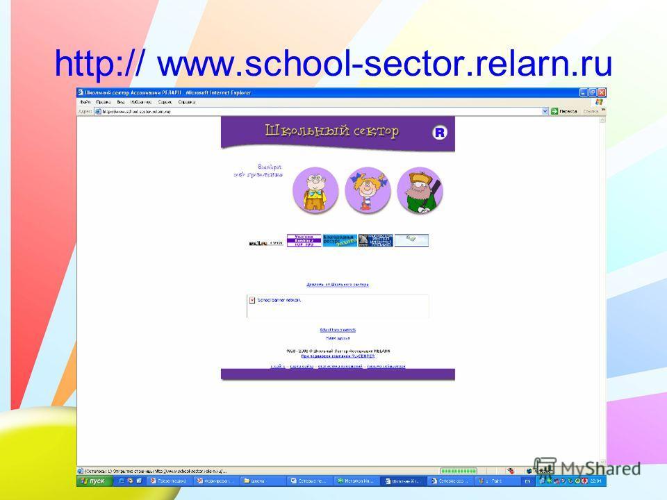 http:// www.school-sector.relarn.ru