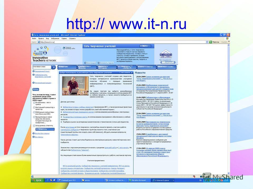 http:// www.it-n.ru