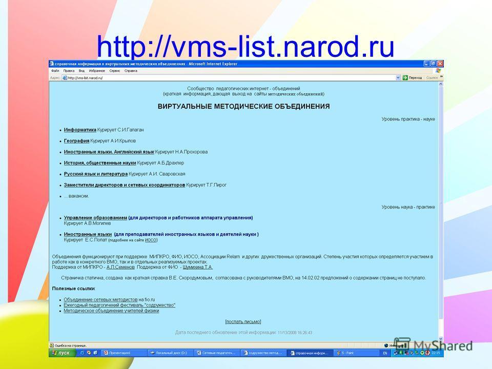 http://vms-list.narod.ru