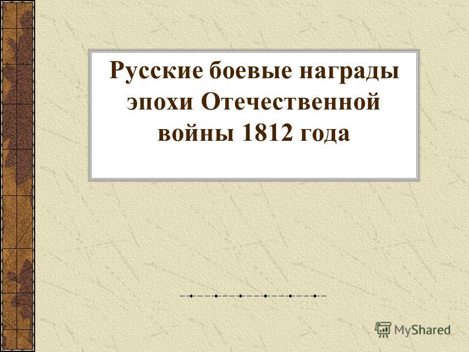 Русские боевые награды эпохи Отечественной войны 1812 года