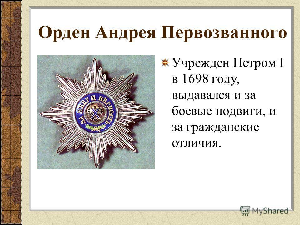 Орден Андрея Первозванного Учрежден Петром I в 1698 году, выдавался и за боевые подвиги, и за гражданские отличия.