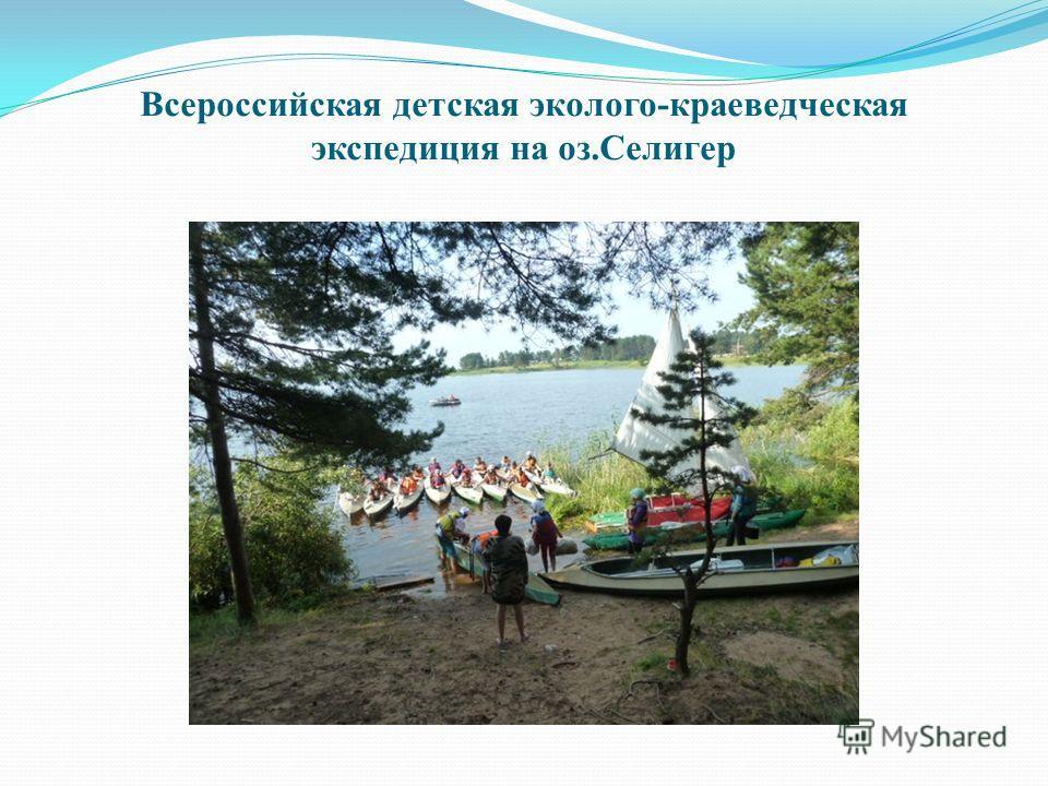 Всероссийская детская эколого-краеведческая экспедиция на оз.Селигер