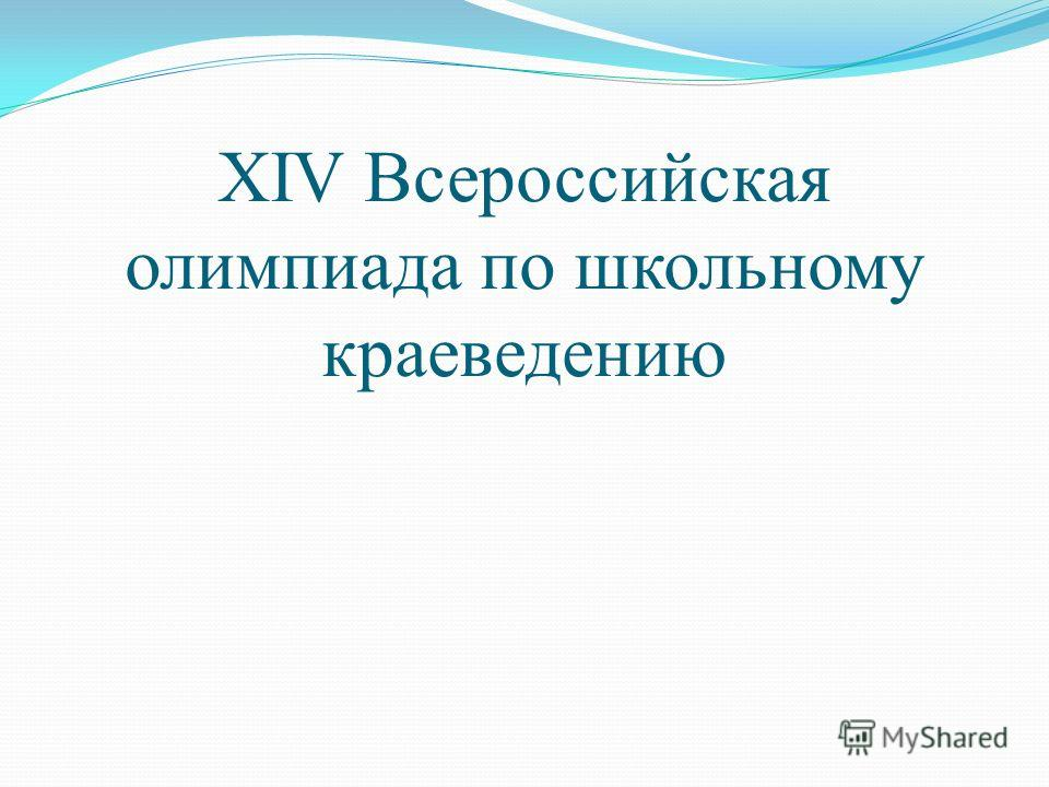 XIV Всероссийская олимпиада по школьному краеведению