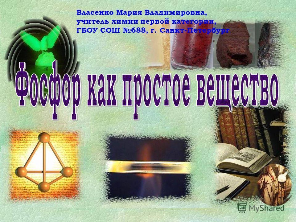 Власенко Мария Владимировна, учитель химии первой категории, ГБОУ СОШ 688, г. Санкт-Петербург