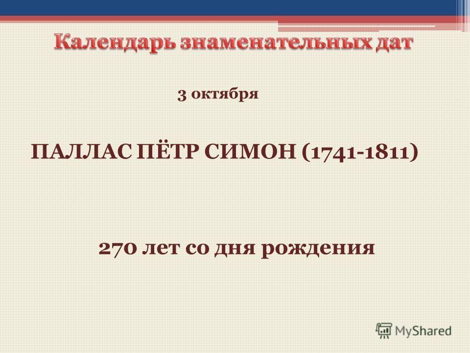 ПАЛЛАС ПЁТР СИМОН (1741-1811) 270 лет со дня рождения 3 октября