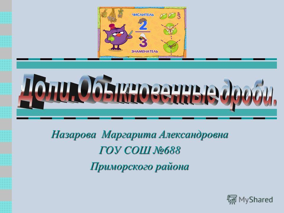 Назарова Маргарита Александровна ГОУ СОШ 688 Приморского района