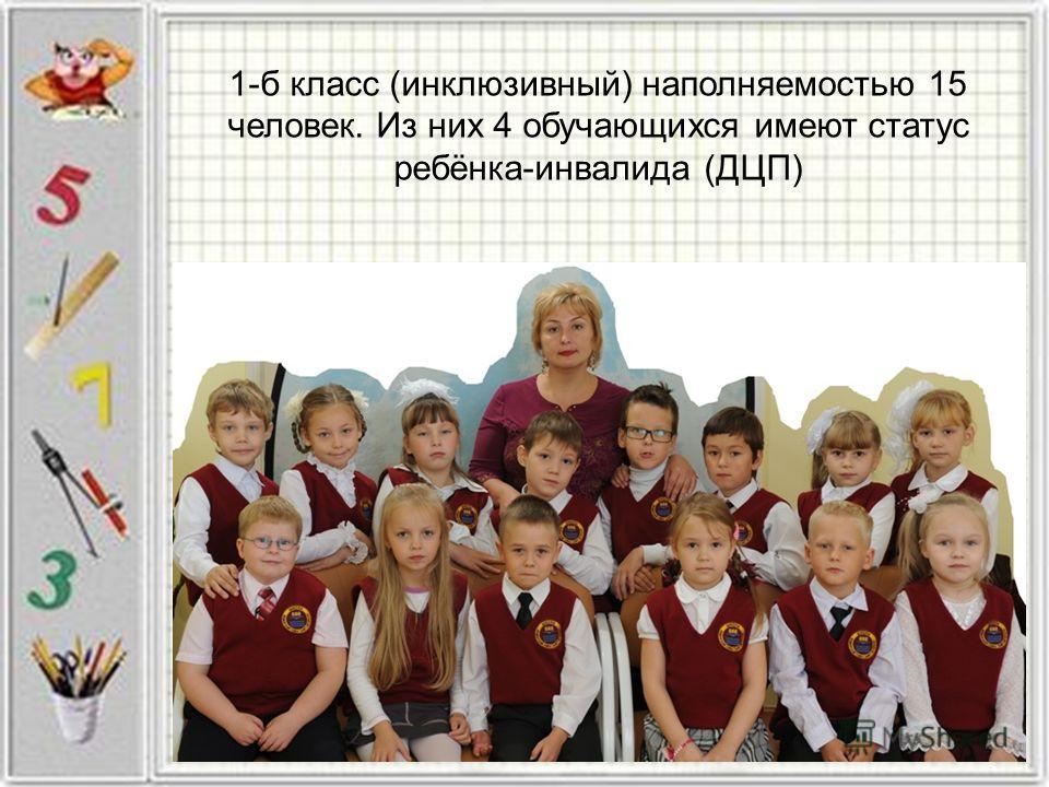 1-б класс (инклюзивный) наполняемостью 15 человек. Из них 4 обучающихся имеют статус ребёнка-инвалида (ДЦП)