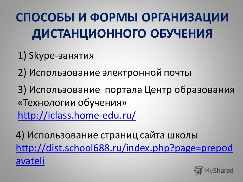 СПОСОБЫ И ФОРМЫ ОРГАНИЗАЦИИ ДИСТАНЦИОННОГО ОБУЧЕНИЯ 1) Skype-занятия 3) Использование портала Центр образования «Технологии обучения» http://iclass.home-edu.ru/ 2) Использование электронной почты 4) Использование страниц сайта школы http://dist.schoo