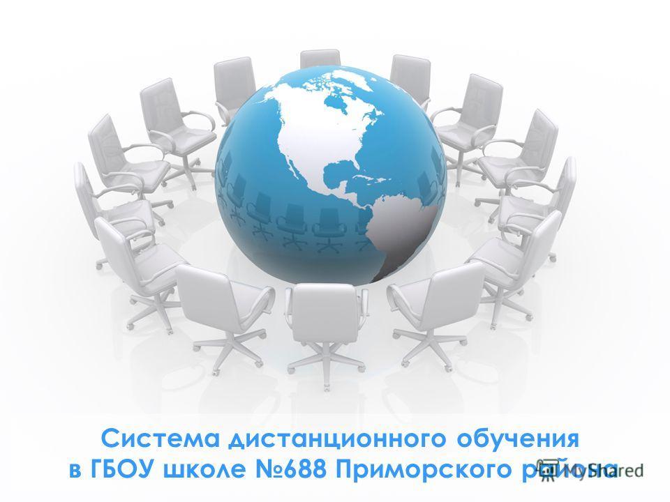 Система дистанционного обучения в ГБОУ школе 688 Приморского района