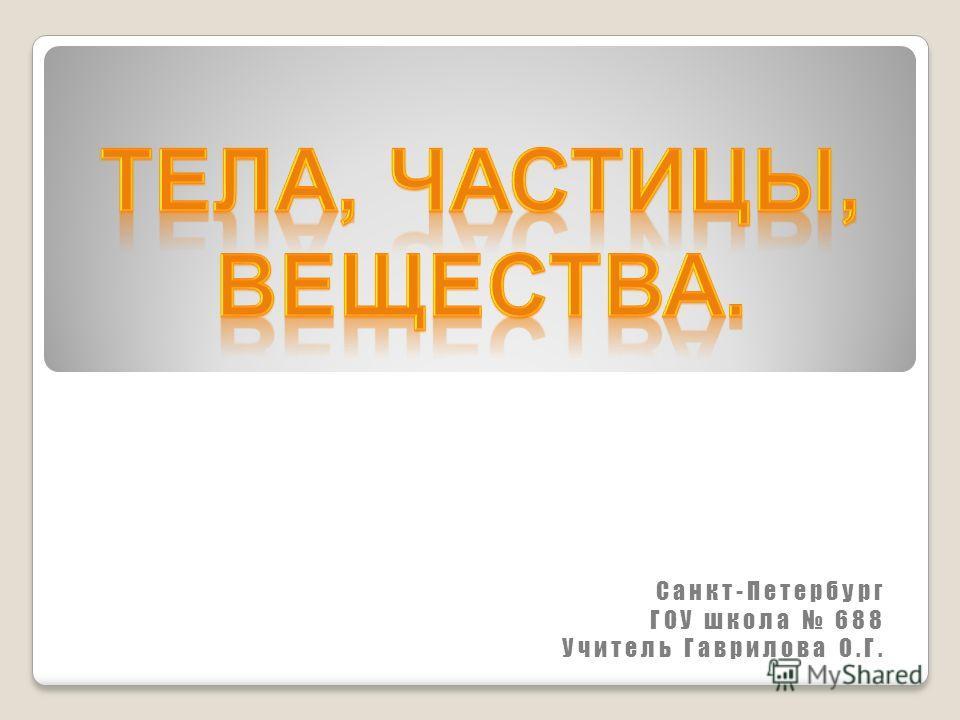 Санкт-Петербург ГОУ школа 688 Учитель Гаврилова О.Г.