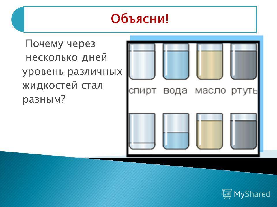 Объясни! Почему через несколько дней уровень различных жидкостей стал разным?