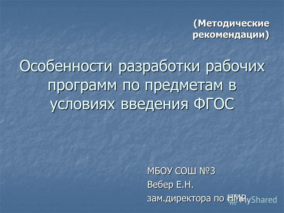 Презентация рекомендации к разработке рабочих программ