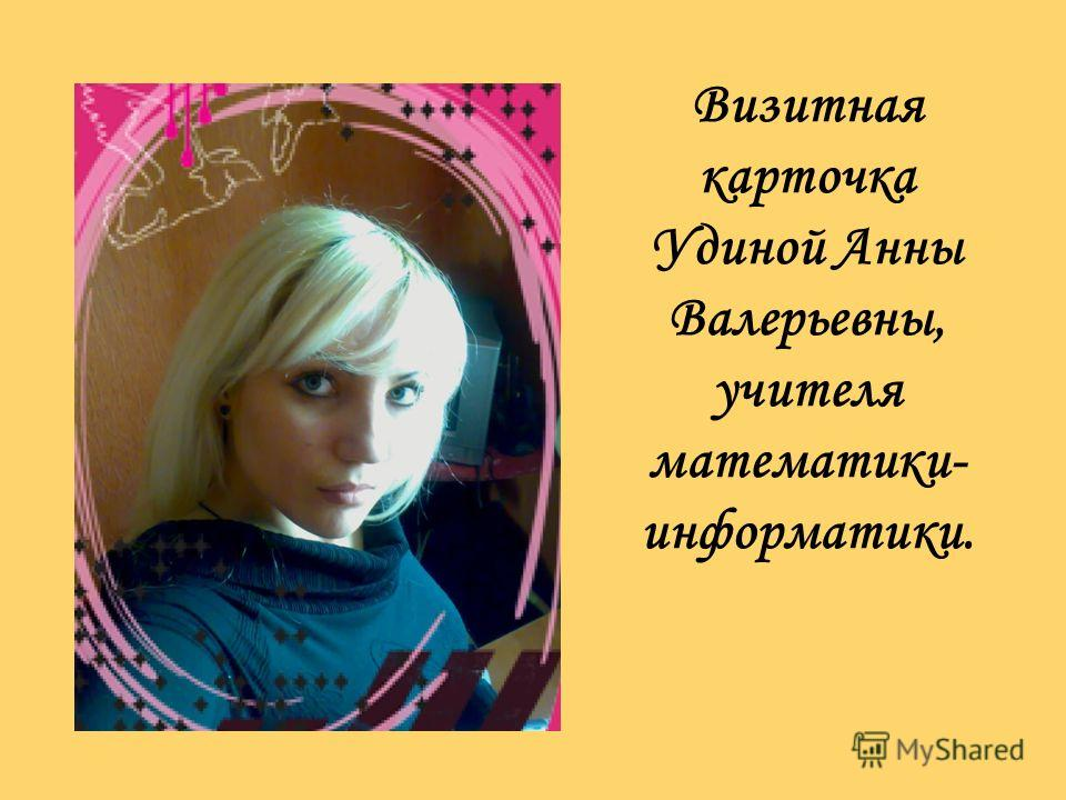 Визитная карточка Удиной Анны Валерьевны, учителя математики- информатики.