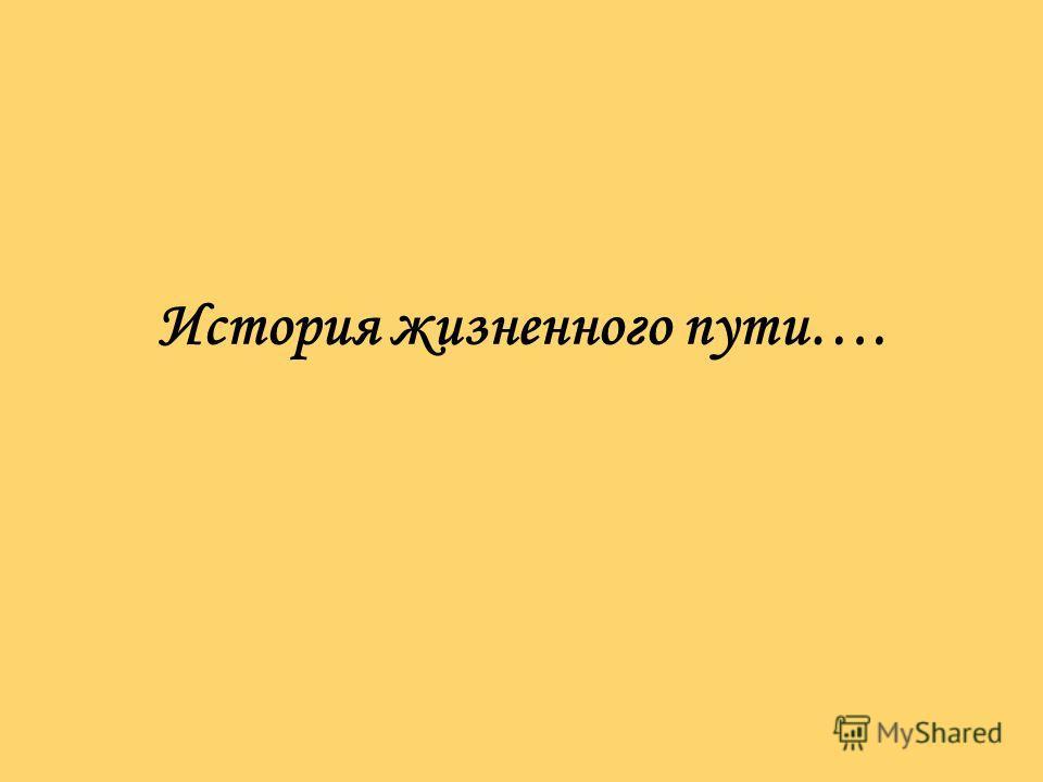 История жизненного пути….