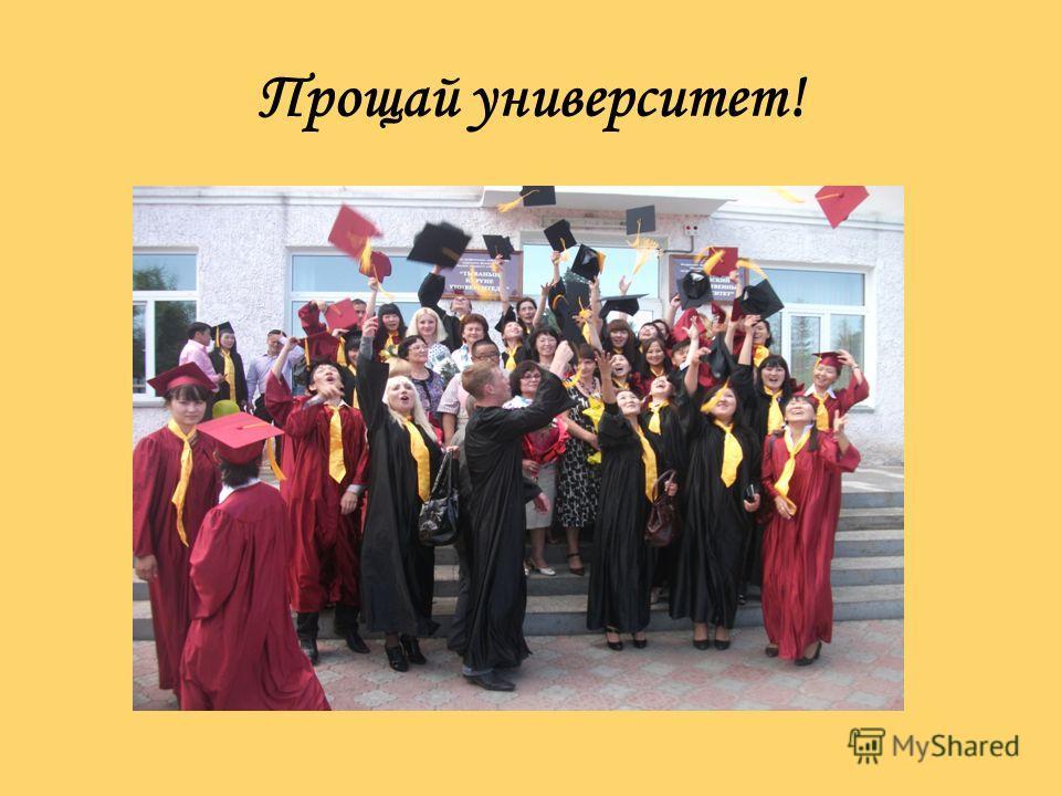 Прощай университет!