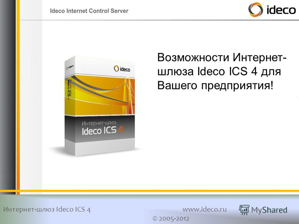 Интернет-шлюз Ideco ICS 4www.ideco.ru © 2005-2012 Возможности Интернет- шлюза Ideco ICS 4 для Вашего предприятия!