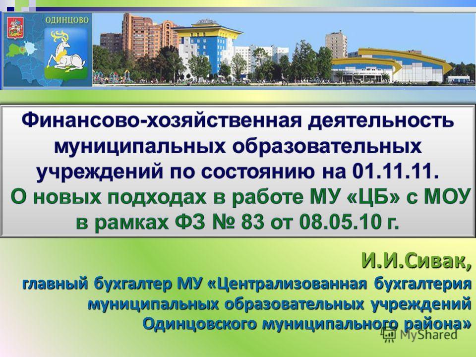 И.И.Сивак, главный бухгалтер МУ «Централизованная бухгалтерия муниципальных образовательных учреждений Одинцовского муниципального района»