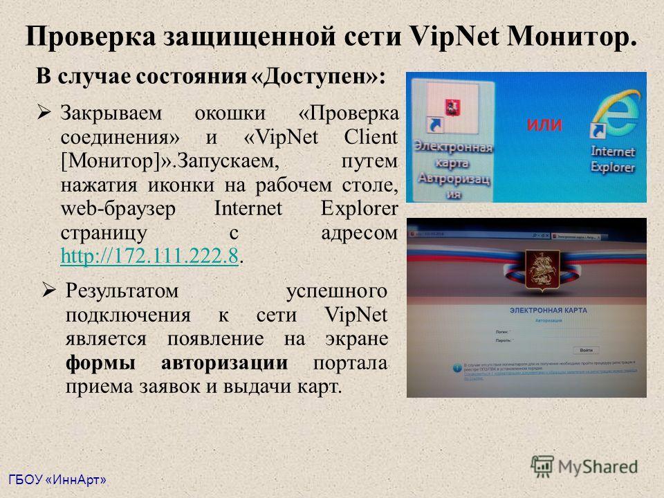 Проверка защищенной сети VipNet Монитор. Закрываем окошки «Проверка соединения» и «VipNet Client [Монитор]».Запускаем, путем нажатия иконки на рабочем столе, web-браузер Internet Explorer страницу с адресом http://172.111.222.8. http://172.111.222.8