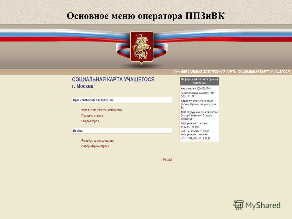 Основное меню оператора ППЗиВК