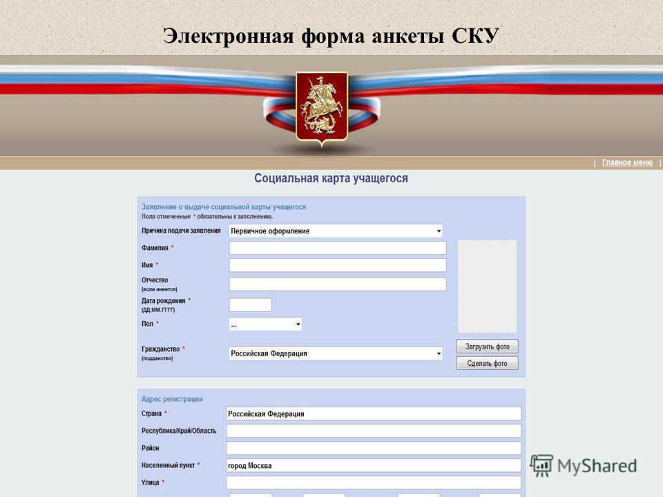 Электронная форма анкеты СКУ