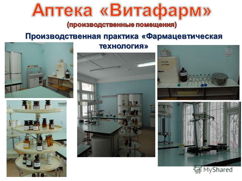 Производственная практика «Фармацевтическая технология»
