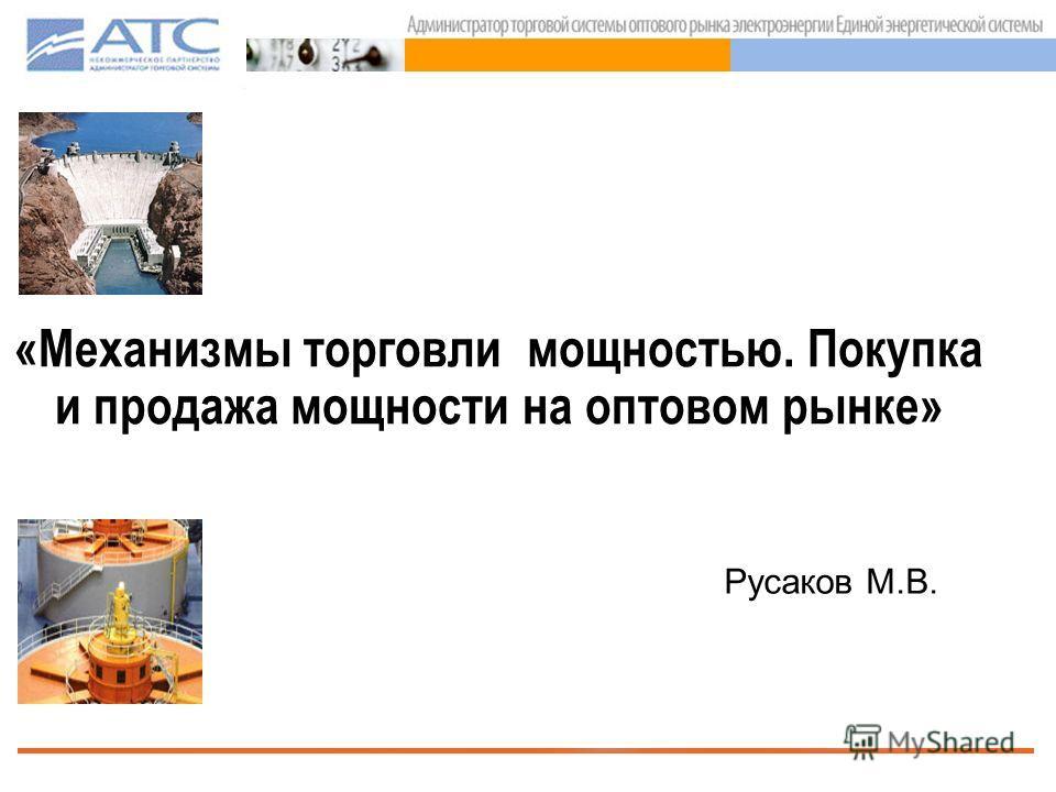 «Механизмы торговли мощностью. Покупка и продажа мощности на оптовом рынке» Русаков М.В.