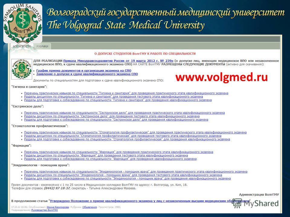 www.volgmed.ru