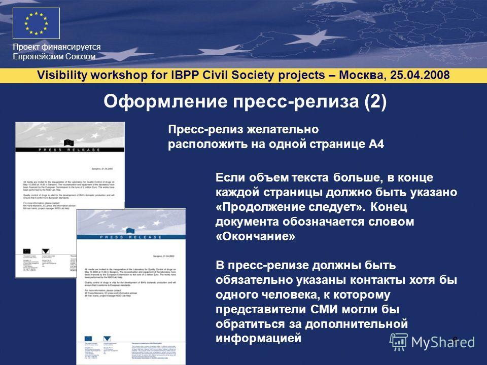 Проект финансируется Европейским Союзом Visibility workshop for IBPP Civil Society projects – Москва, 25.04.2008 6 Оформление пресс-релиза (2) Пресс-релиз желательно расположить на одной странице А4 В пресс-релизе должны быть обязательно указаны конт