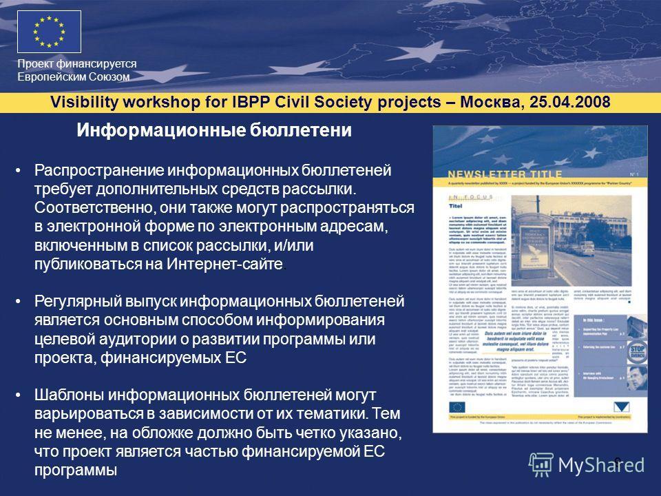 Проект финансируется Европейским Союзом Visibility workshop for IBPP Civil Society projects – Москва, 25.04.2008 9 Информационные бюллетени Распространение информационных бюллетеней требует дополнительных средств рассылки. Соответственно, они также м