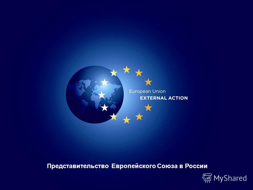 Представительство Европейского Союза в России