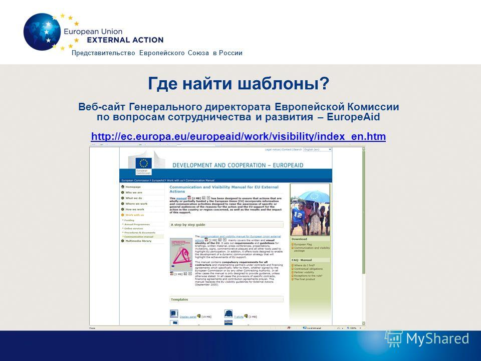 Где найти шаблоны? Веб-сайт Генерального директората Европейской Комиссии по вопросам сотрудничества и развития – EuropeAid http://ec.europa.eu/europeaid/work/visibility/index_en.htm http://ec.europa.eu/europeaid/work/visibility/index_en.htm Представ