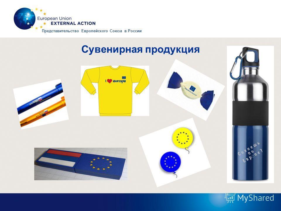 Сувенирная продукция Представительство Европейского Союза в России