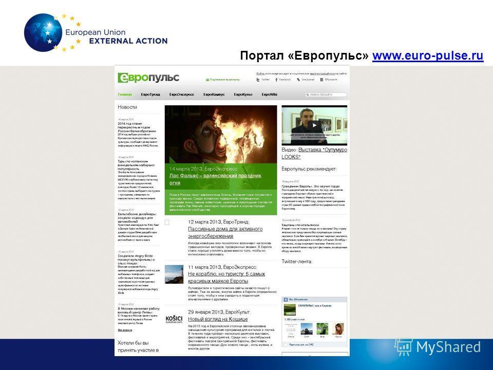 Портал «Европульс» www.euro-pulse.ruwww.euro-pulse.ru