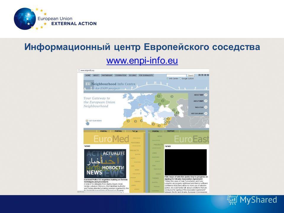 Информационный центр Европейского соседства www.enpi-info.eu