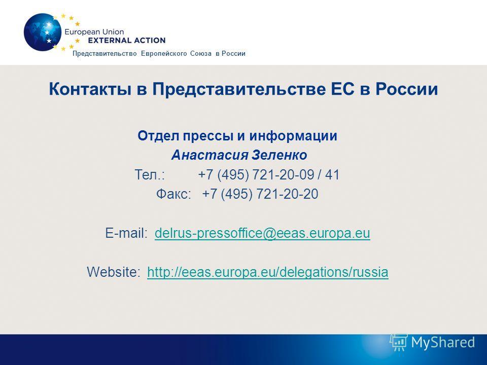 Контакты в Представительстве ЕС в России Отдел прессы и информации Анастасия Зеленко Тел.: +7 (495) 721-20-09 / 41 Факс: +7 (495) 721-20-20 E-mail: delrus-pressoffice@eeas.europa.eu Website: http://eeas.europa.eu/delegations/russia Представительство