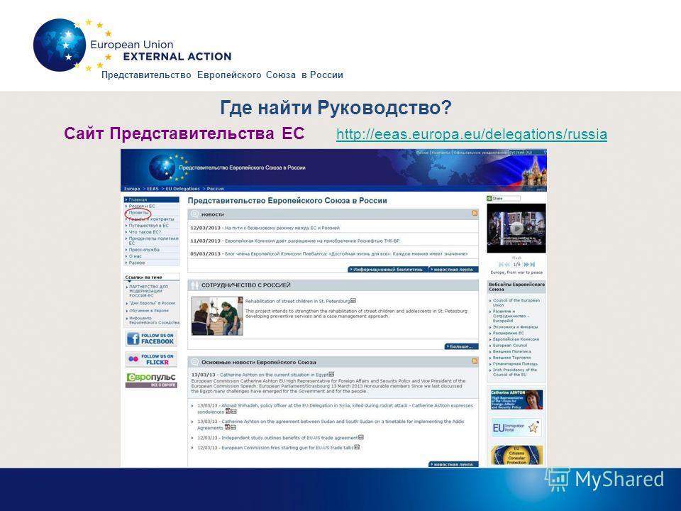 Где найти Руководство? Сайт Представительства ЕС http://eeas.europa.eu/delegations/russia Представительство Европейского Союза в России