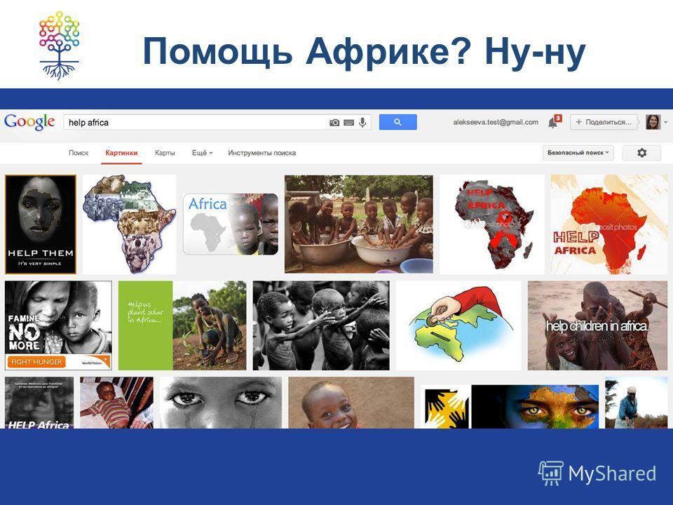 Помощь Африке? Ну-ну