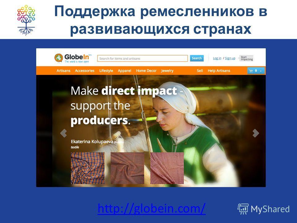 http://globein.com/ Поддержка ремесленников в развивающихся странах