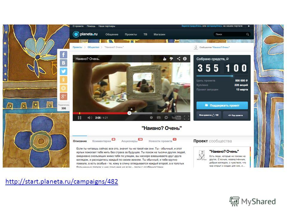http://start.planeta.ru/campaigns/482
