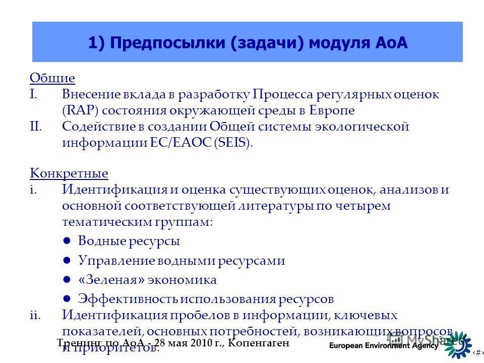 # 3 Общие I.Внесение вклада в разработку Процесса регулярных оценок (RAP) состояния окружающей среды в Европе II.Содействие в создании Общей системы экологической информации ЕС/ЕАОС (SEIS). Конкретные i.Идентификация и оценка существующих оценок, ана
