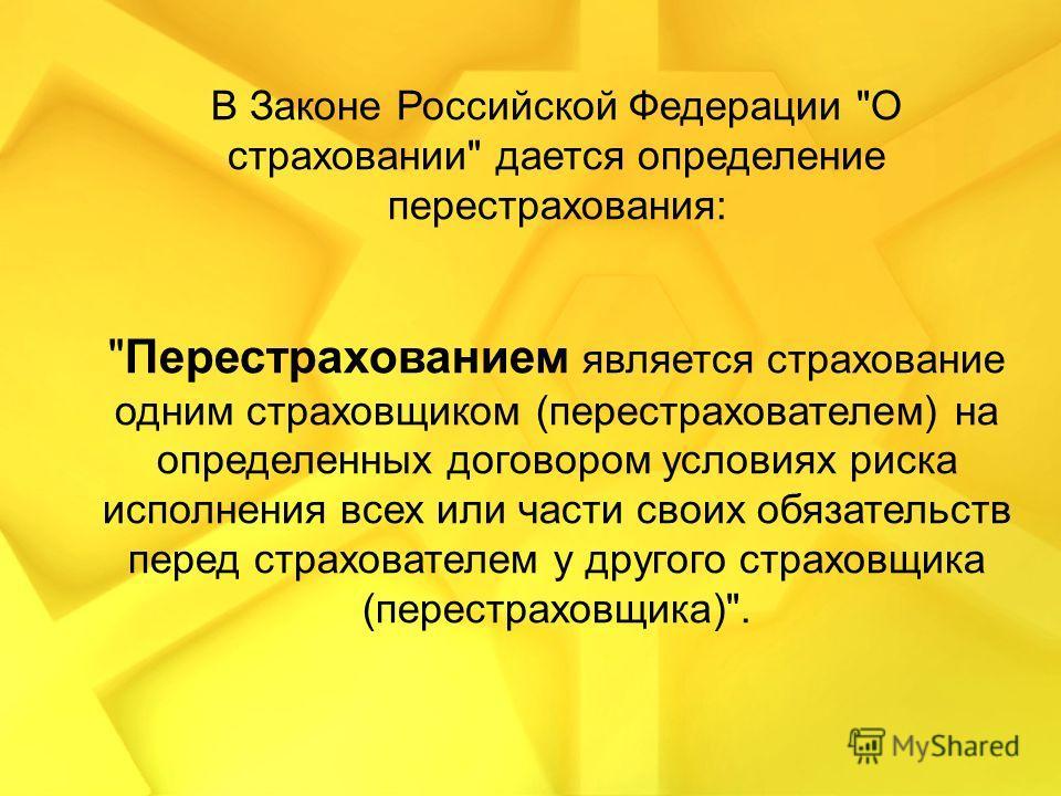 В Законе Российской Федерации
