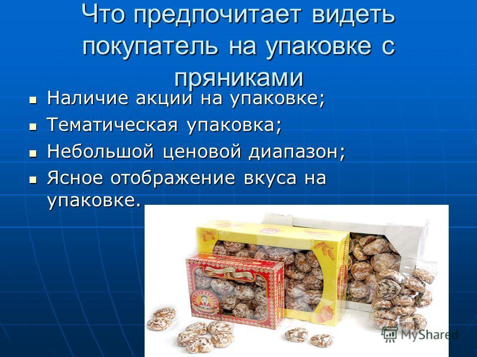 Что предпочитает видеть покупатель на упаковке с пряниками Наличие акции на упаковке; Тематическая упаковка; Небольшой ценовой диапазон; Ясное отображение вкуса на упаковке.