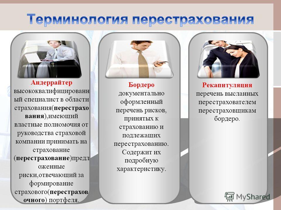Андеррайтер высококвалифицированн ый специалист в области страхования(перестрахо вания),имеющий властные полномочия от руководства страховой компании принимать на страхование (перестрахование)предл оженные риски,отвечающий за формирование страхового(