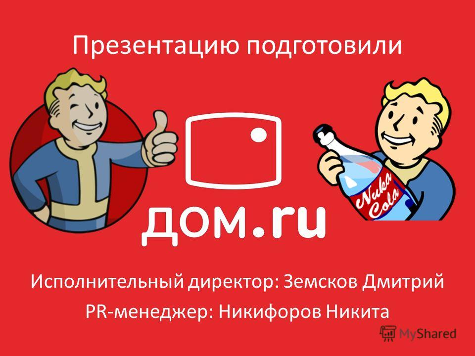 Презентацию подготовили Исполнительный директор: Земсков Дмитрий PR-менеджер: Никифоров Никита