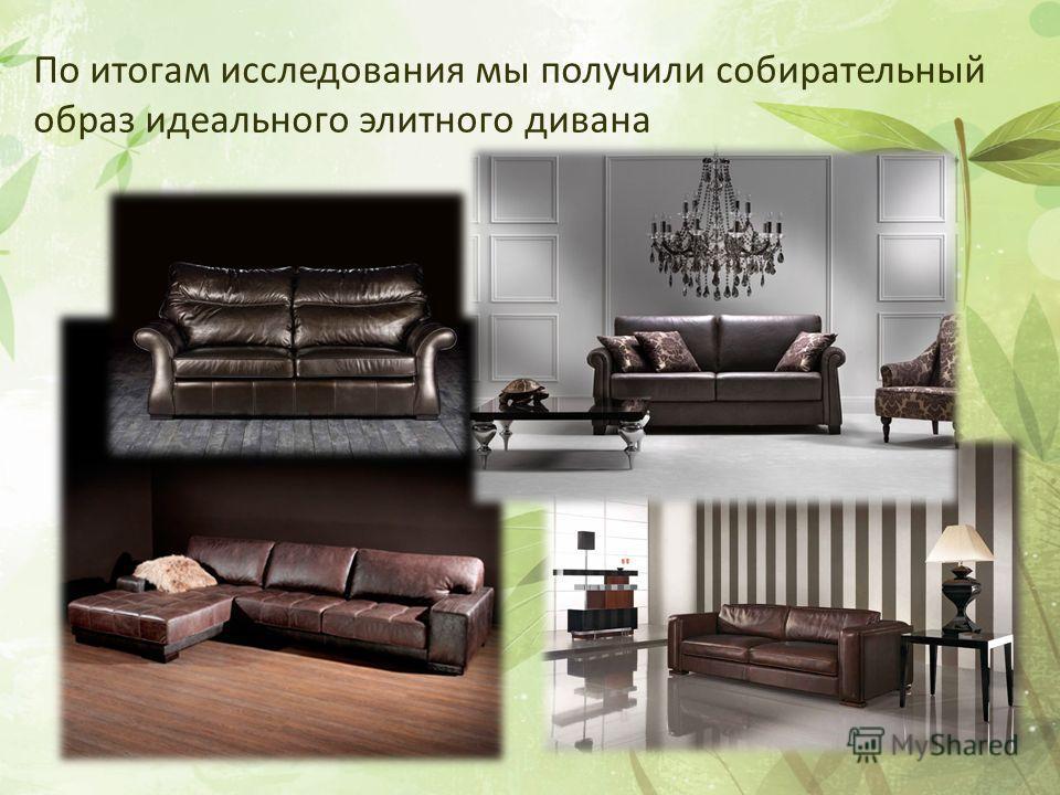По итогам исследования мы получили собирательный образ идеального элитного дивана