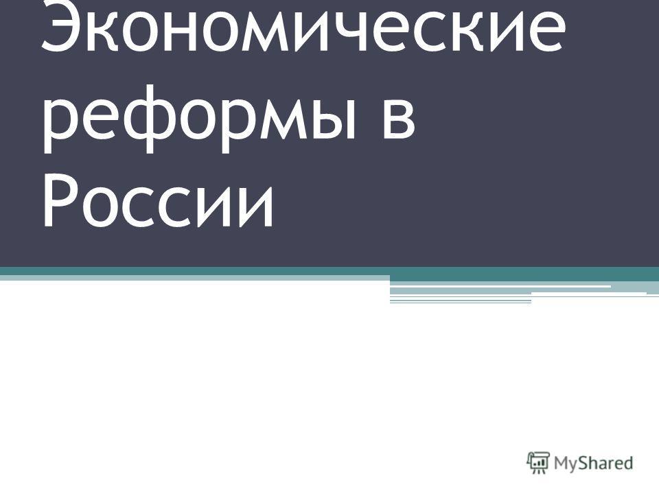 Экономические реформы в России