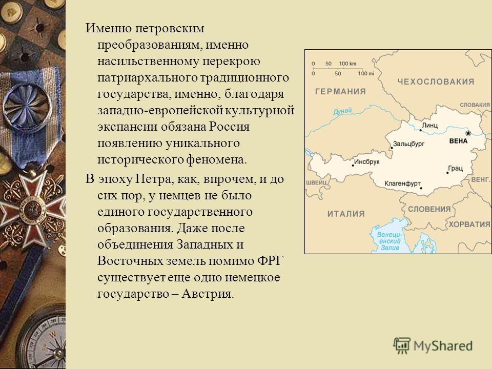 Именно петровским преобразованиям, именно насильственному перекрою патриархального традиционного государства, именно, благодаря западно-европейской культурной экспансии обязана Россия появлению уникального исторического феномена. В эпоху Петра, как,