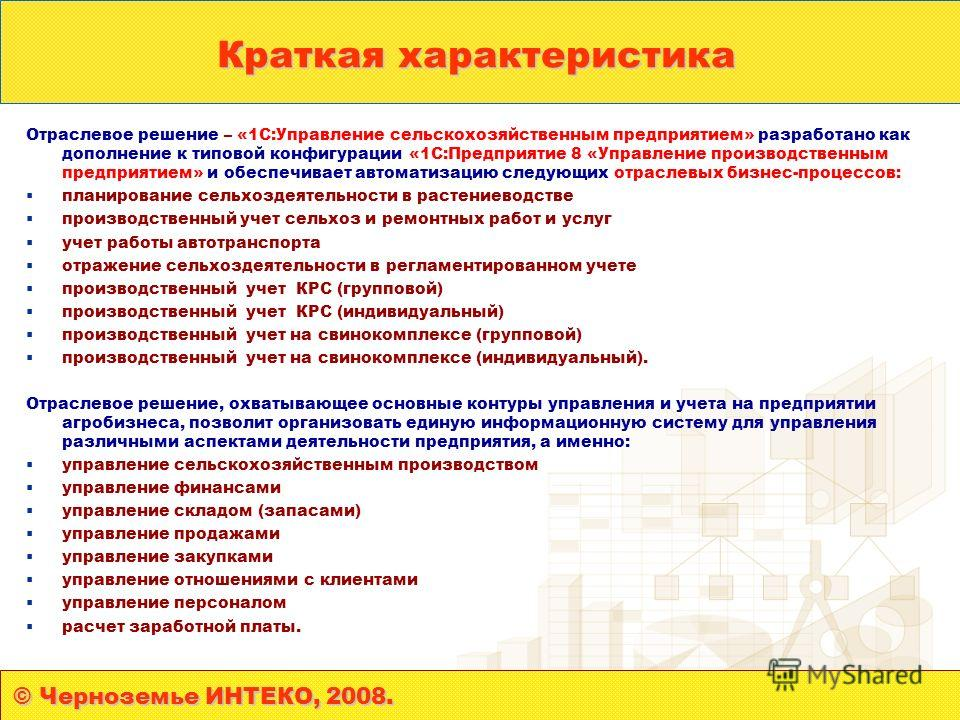 1C:ПРЕДПРИЯТИЕ 8.0. УПРАВЛЕНИЕ ПРОИЗВОДСТВЕННЫМ ПРЕДПРИЯТИЕМ Позиционирование продукта Отраслевое решение – «1С:Управление сельскохозяйственным предприятием» разработано как дополнение к типовой конфигурации «1С:Предприятие 8 «Управление производстве